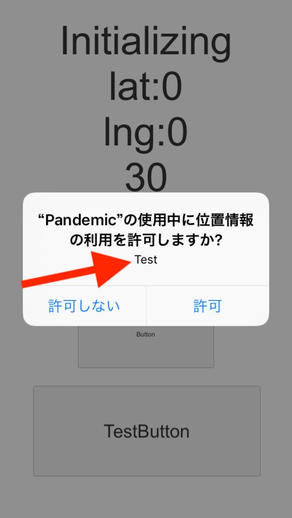 iPhone画面(スクリーンショット)