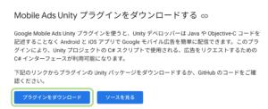 mobile ads unity のダウンロードサイト