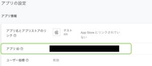 アプリIDの表示