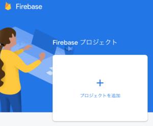 Firebaseプロジェクト追加