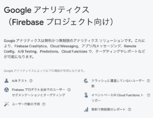 firebase googleアナリティクス