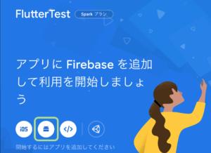 firebase adnroidプロジェクト