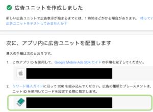 リワード広告ユニット作成