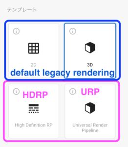 default legacy renderingとhdrpとurp