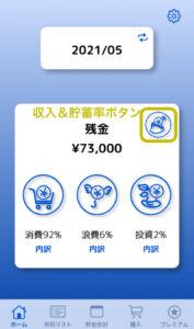 収入&貯蓄率ボタン
