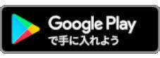 PlayStoreバッヂ